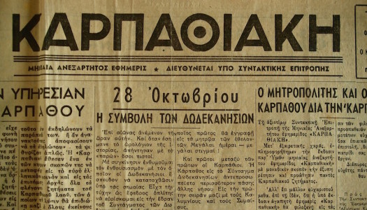 Καρπαθιακή 1 Οκτώβριος 1952