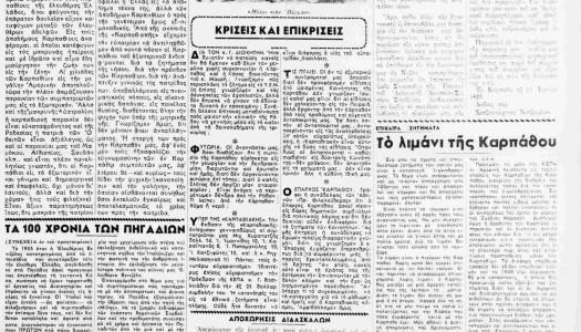 Καρπαθιακή 5 Φεβρουάριος 1953