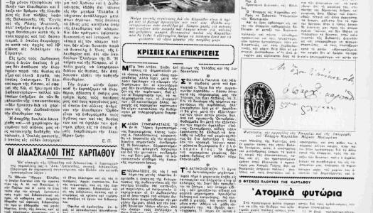 Καρπαθιακή 6 Μάρτιος 1953