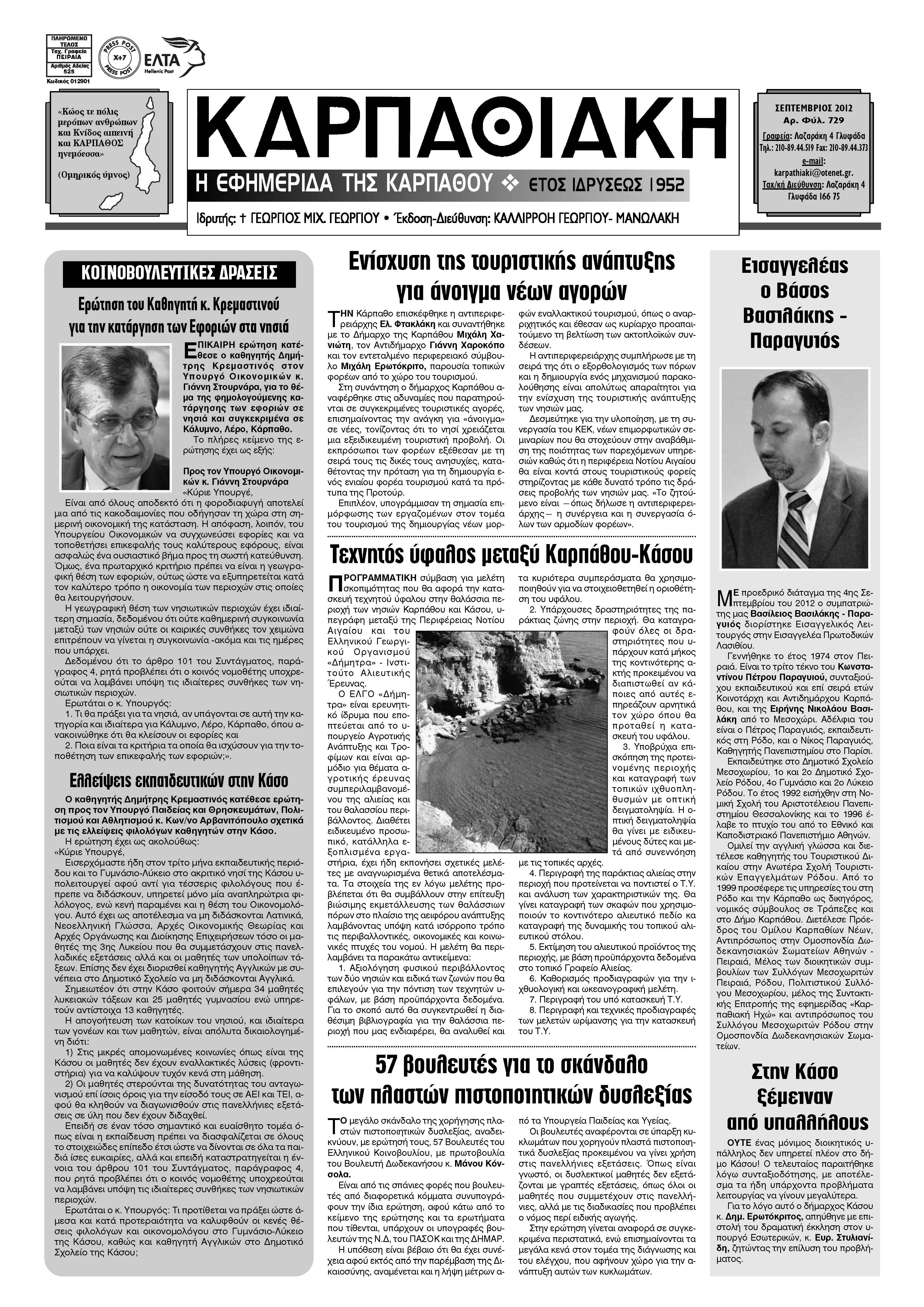 karpathiaki_729_Page_1