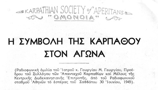 1945: Ομιλία του ιατρού ΓΕΩΡΓΙΟΥ ΜΙΧ. ΓΕΩΡΓΙΟΥ, προέδρου του Συλλόγου Απ. Καρπαθίων και μέλους της Κεντρικής Δωδεκανησιακής Επιτροπής, από τον Ραδιοφωνικό Σταθμό Αθηνών