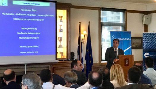 Μάνος Κόνσολας: «Παρουσιάστηκαν οι προγραμματικές προτάσεις της Νέας Δημοκρατίας για την κρουαζιέρα και το θαλάσσιο τουρισμό σε ημερίδα που διοργάνωσε στον Πειραιά ο Τομέας Τουρισμού»