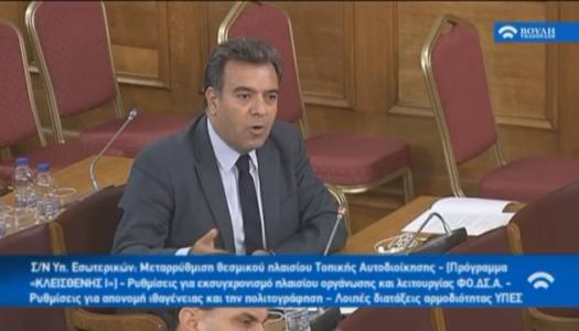 Μάνος Κόνσολας: «Να ενσωματωθεί στο νομοσχέδιο του Υπουργείου Εσωτερικών νομοθετική ρύθμιση για την αναγνώριση της Κάσου ως ηρωικό νησί»