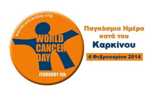 Το κτήριο της Περιφέρειας Νοτίου Αιγαίου, φωτίζεται στο μπλε και στο  πορτοκαλί, συμμετέχοντας στην εκστρατεία ενημέρωσης για την Παγκόσμια Ημέρα κατά  του Καρκίνου!