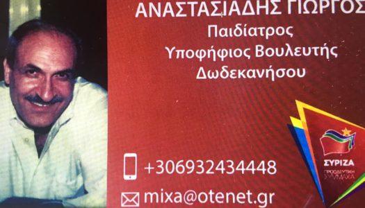 Ο υποψήφιος βουλευτής Δωδεκανήσου ΣΥΡΙΖΑ Γιώργος Αναστασιάδης στην  Κάρπαθο από τις 28 Ιουνίου 2019