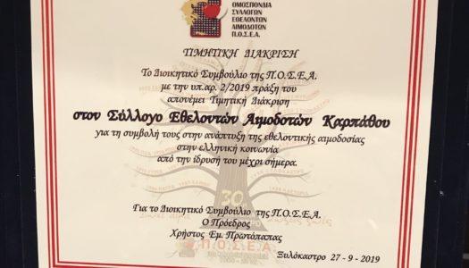 Τιμητική πλακέτα της Πανελλήνιας Ομοσπονδίας Συλλόγων Εθελοντών Αιμοδοτών (Π.Ο.Σ.Ε.Α.) κοσμεί τα γραφεία του ΣΕΑ