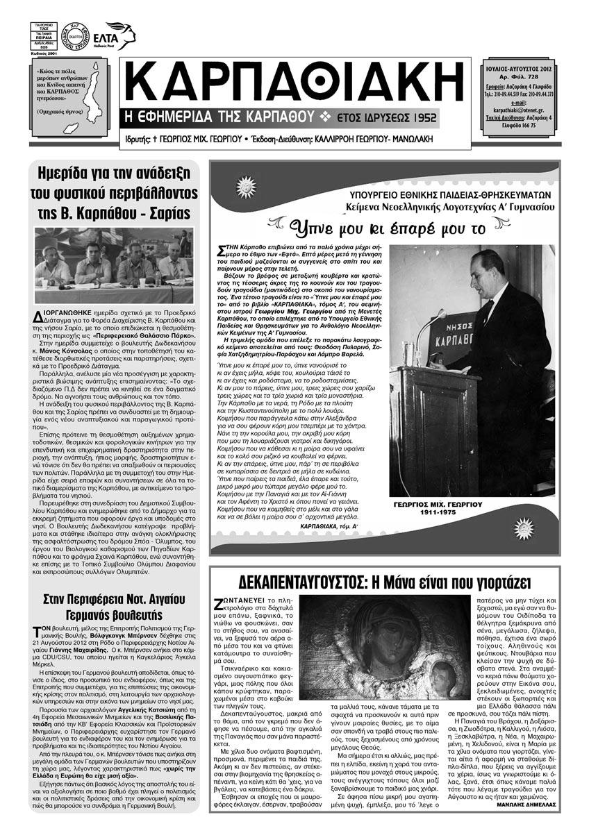 karpathiaki_728_Page_1