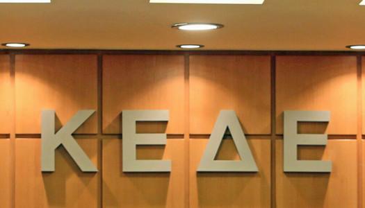 ΚΕΔΕ: Ζητά κάλυψη κενών θέσεων γιατρών σε νησιά και ορεινούς δήμους