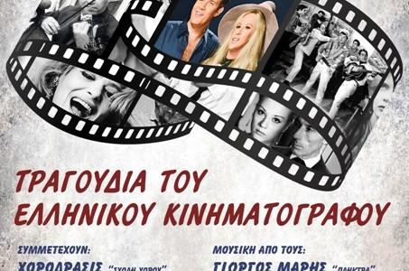 Μουσικό Ταξίδι στον Ελληνικό Κινηματογράφο με την Δημοτική Χορωδία Καρπάθου