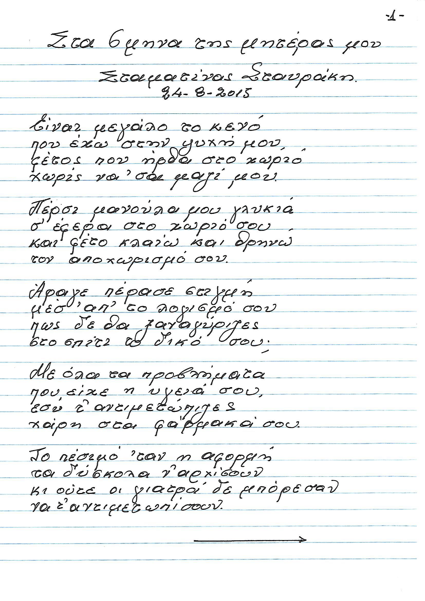 stavraki_6mina__Page_1