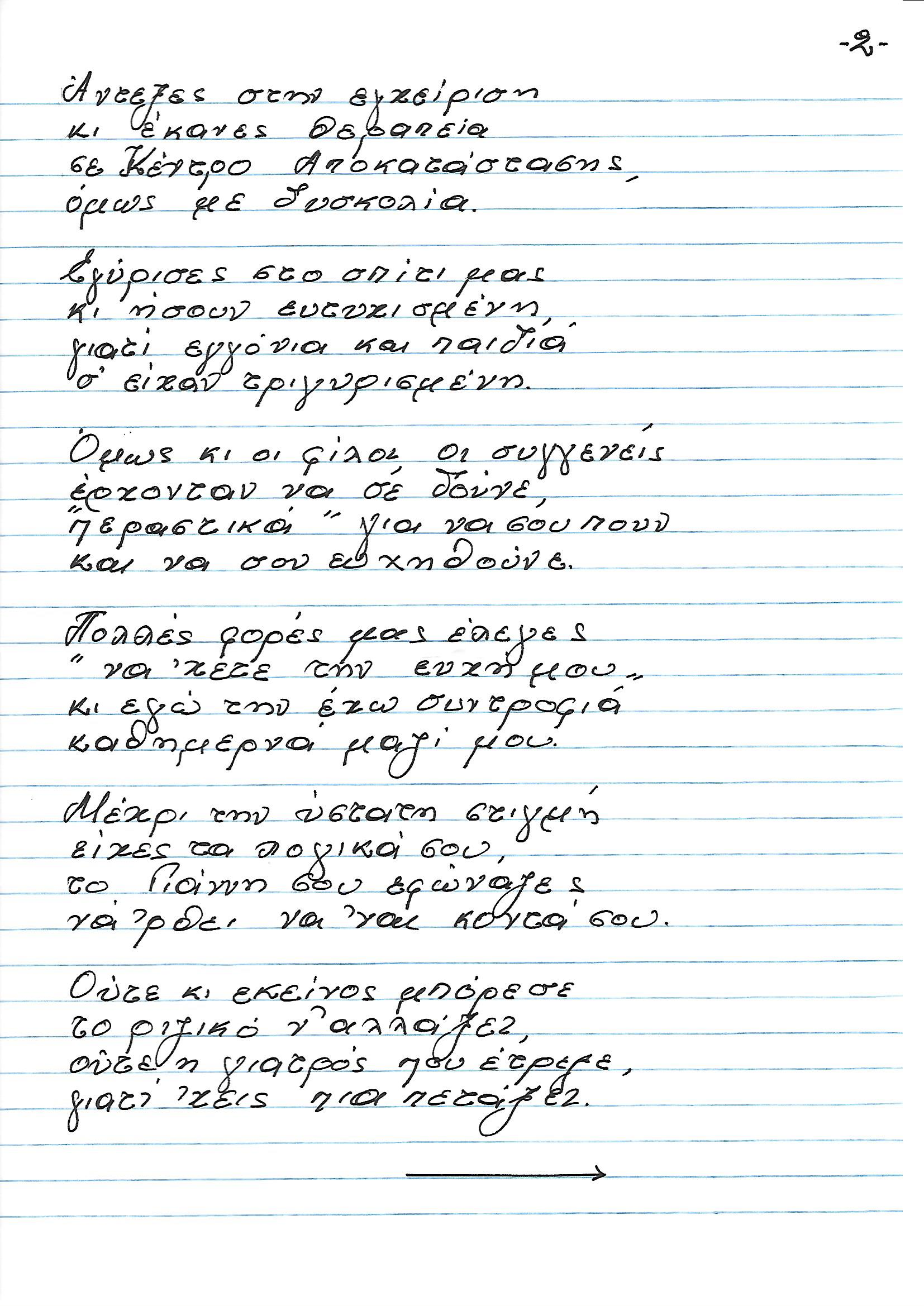 stavraki_6mina__Page_2