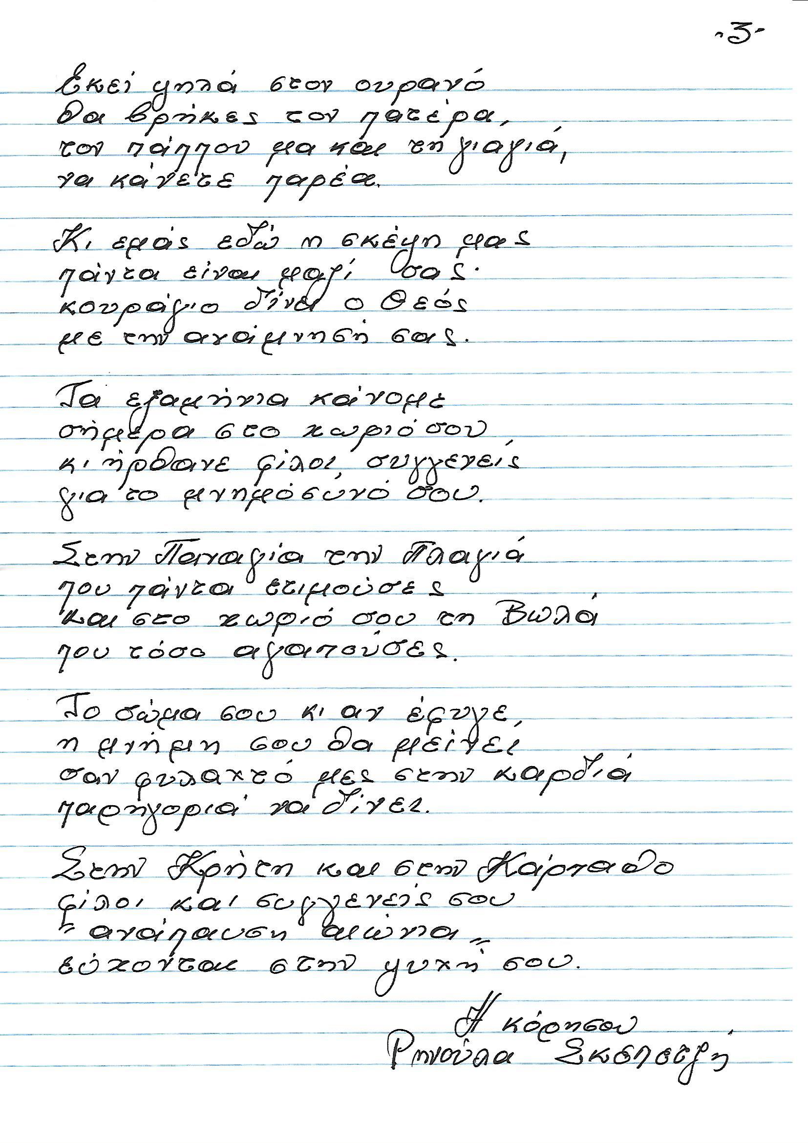 stavraki_6mina__Page_3