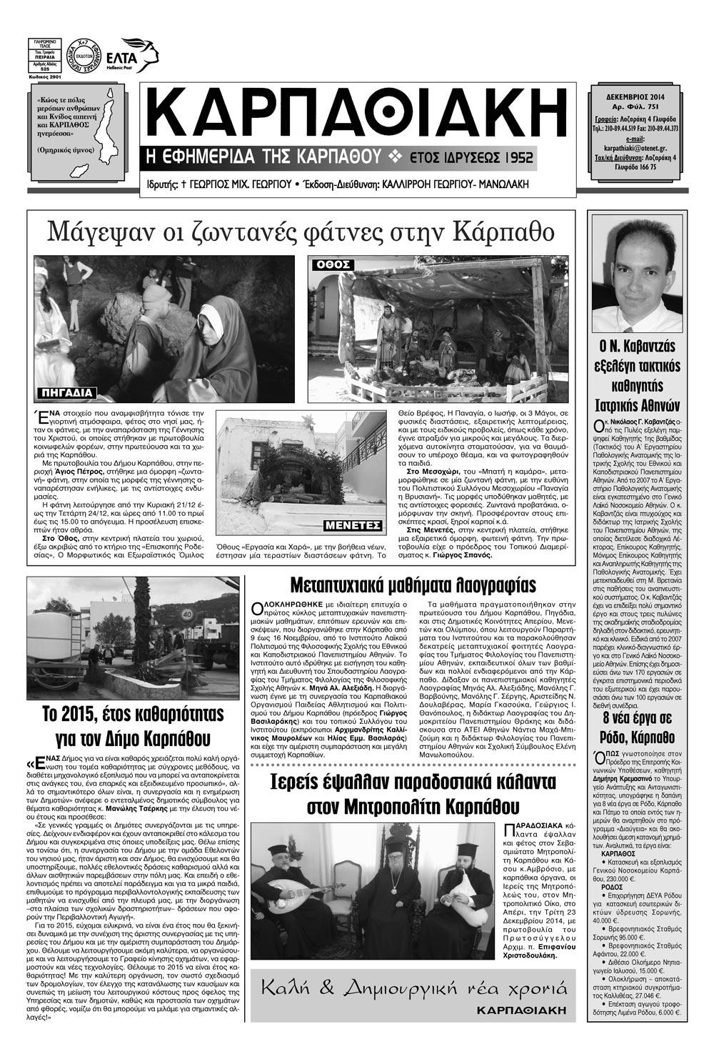 Karpathiaki_751_Page_1