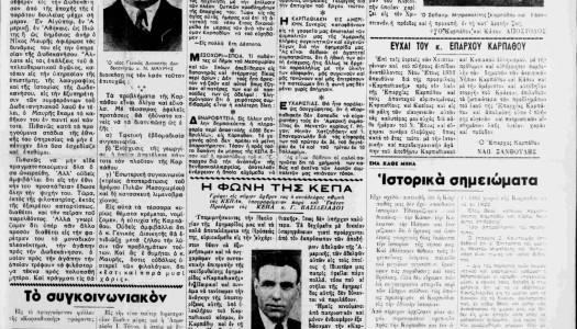Καρπαθιακή 3 Δεκέμβριος 1952