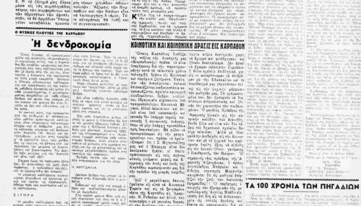 Καρπαθιακή 4 Ιανουάριος 1953