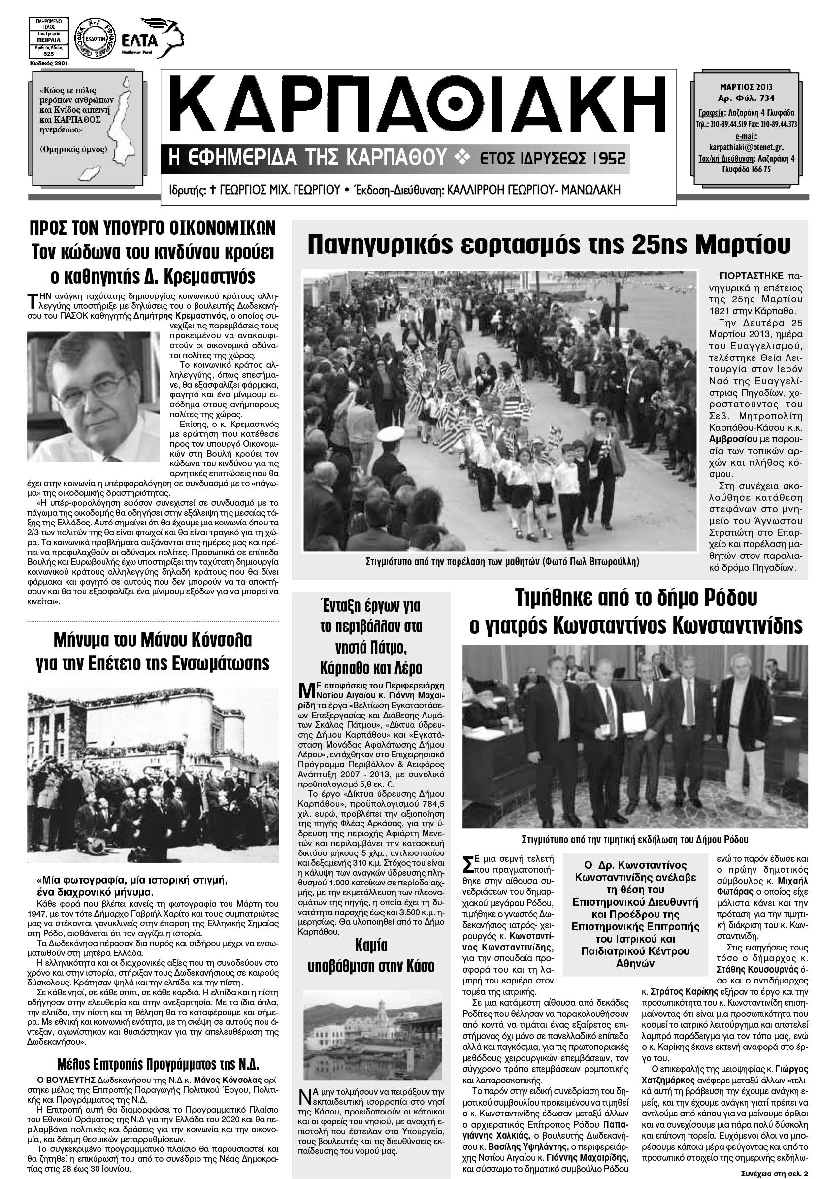 karpathiaki_734-1