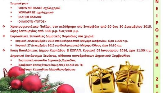 "Eορταστικό Πρόγραμμα Εκδηλώσεων ""Ονειρούπολη 2015"""