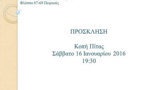 Σύλλογος Απανταχού Πυλιατών Κοπή Βασιλόπιτας 2016