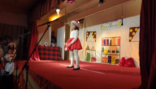 2ο Δημοτικό Σχολείο Καρπάθου: Χριστουγεννιάτικη γιορτή