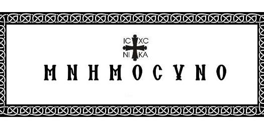 Μνημόσυνο Μανούσου Μαυρολέων το Σάββατο 9 Ιανουαρίου 2016