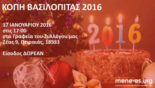 Σύλλογος Απανταχού Μενετιατών Κοπή Βασιλόπιτας 2016