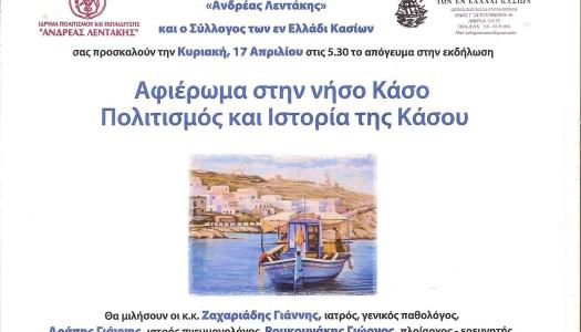 """Αφιέρωμα στην νήσο Κάσο """"Πολιτισμός & Ιστορία της Κάσου"""""""
