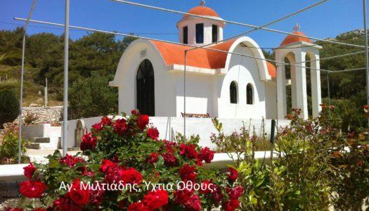 Όθος: Γιορτάστηκε ο Άγιος Μιλτιάδης