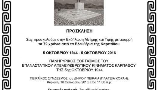 Πρόσκληση: Εορτασμός 5ης Οκτωβρίου 1944