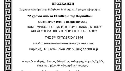 Πρόσκληση εορτασμού 5ης οκτωβρίου 1944