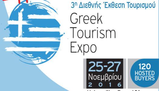 Περιφέρεια Νοτίου Αιγαίου: Η Κάρπαθος συμμετέχει στην 3η Greek Tourism Expo 2016