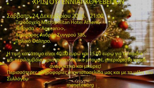 ΣΥΛΛΟΓΟΣ ΑΠ. ΜΕΝΕΤΙΑΤΩΝ: Χριστουγεννιάτικο Ρεβεγιόν στο Metropolitan Hotel