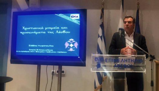Προτάσεις του Μάνου Κόνσολα για την ανάπτυξη θρησκευτικού τουρισμού