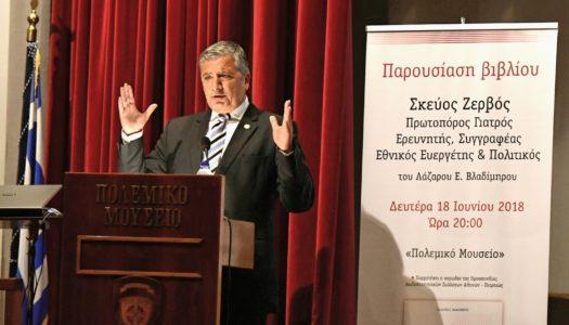 Ιατρικός Σύλλογος Αθηνών: Eκδήλωση για την παρουσίαση ειδικής έκδοσης αφιερωμένης στη ζωή και το έργο του Σκεύου Ζερβού, στο Πολεμικό Μουσείο της Αθήνας, τη Δευτέρα 18 Ιουνίου 2018