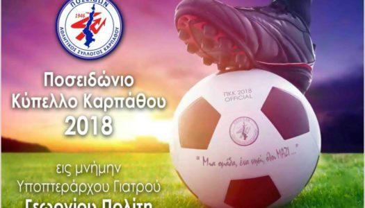 Ποσειδώνιο Κύπελλο Καρπάθου 2018