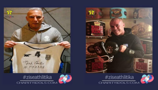 Με φανέλα Γκάλη από το «χρυσό» '87 και τα «παγκόσμια» γάντια του Ζαμπίδη ξεκινούν οι δημοπρασίες αθλητικών ενθυμίων Ολυμπιονικών και Πρωταθλητών μας, στον αγώνα ενάντια στον κορωνοϊό