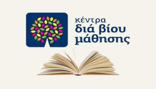 ΔΗΜΟΣ ΗΡΩΙΚΗΣ Ν.ΚΑΣΟΥ:Πρόσκληση Εκδήλωσης Ενδιαφέροντος για θέσεις Εκπαιδευτών Ενηλίκων στα «Κέντρα Διά Βίου Μάθησης (Κ.Δ.Β.Μ.)