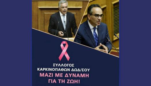 Τηλεδιασκέψεις του Βουλευτή Δωδεκανήσου Βασίλη Α. Υψηλάντη με τον Σύλλογο Στήριξης Καρκινοπαθών Δωδ/σου και την Ομοσπονδία Τριτέκνων Ελλάδος