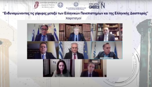 Υψηλό το επίπεδο της ελληνικής εκπαίδευσης σύμφωνα με επιφανείς Έλληνες του εξωτερικού