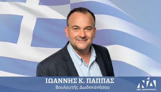 Ιωάννης Παππάς για ψήφο αποδήμων: «Θέλουμε να φέρουμε πιο κοντά τους Έλληνες ομογενείς»