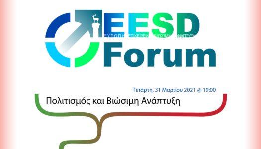 """Το Europe, Enterpreneurship & Sustainable Development Forum 2021: Δύο εκδηλώσεις """"Πολιτισμός και Βιώσιμη Ανάπτυξη"""" την Τετάρτη, 31 Μαρτίου 2021, και """"Ευρωπαϊκό Green Deal, Κλιματική Αλλαγή και Βιώσιμη Ανάπτυξη"""" την Παρασκευή, 02 Απριλίου 2021"""