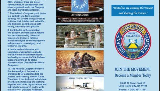 Tο Ελληνικό Κογκρέσο Αμερικής θα διοργανώσει συνέδριο στην Αθήνα για Ψήφο Αποδήμων