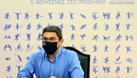 Πολύωρη διαβούλευση, σε δύο τηλεδιασκέψεις, του Υφυπουργού Αθλητισμού με τους κορυφαίους αθλητικούς φορείς της χώρας μας