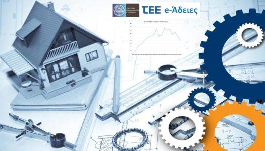 Αναβάθμιση του ηλεκτρονικού συστήματος e-adeies και νέες λειτουργίες