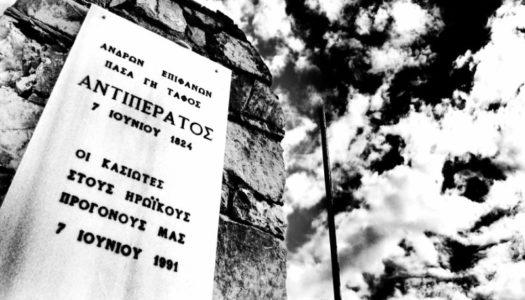ΔΗΜΟΣ ΗΡΩΙΚΗΣ ΝΗΣΟΥ ΚΑΣΟΥ: ″Τριήμερες επετειακές εκδηλώσεις μνήμης για την 197η επέτειο του Ολοκαυτώματος της Ηρωικής Νήσου Κάσου″.