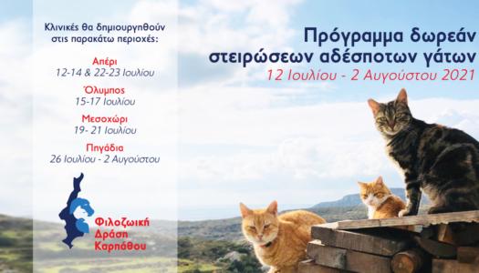 Φιλοζωική Δράση Καρπάθου-Animal Welfare karpathos :Πρόγραμμα Καμπάνιας Στειρώσεων Αδέσποτων 2021