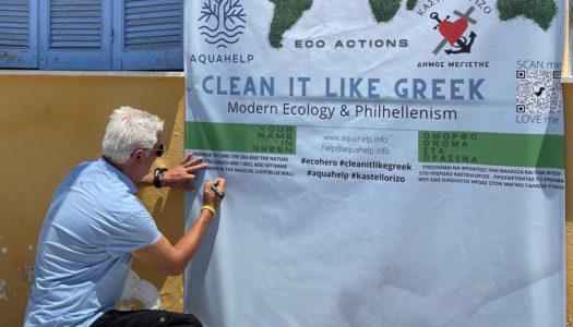 ΔΗΜΟΣ ΚΑΣΤΕΛΛΟΡΙΖΟΥ: Ξεκίνησε η δράση του Κινήματος Οικολογίας και Φιλελληνισμού| Υπεγράφη η Χάρτα Οικολογικής Συμπόρευσης ανάμεσα στον Δήμο Μεγίστης και το «Aquahelp Foundation»