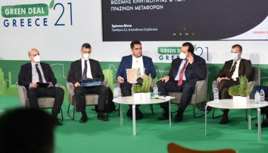 ΤΕΕ: 1ο Συνέδριο «GREEN DEAL GREECE 2021» του ΤΕΕ- Ηλεκτροκίνηση/βιώσιμη κινητικότητα/πράσινες μεταφορές