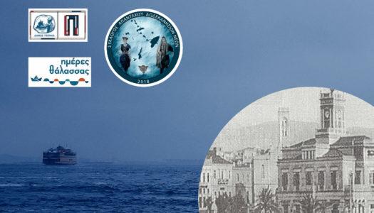 Οι Δωδεκανήσιοι του Πειραιά: Οι Ακρίτες νησιώτες στο Μεγάλο Λιμάνι