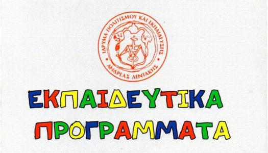 """Ίδρυμα Πολιτισμού """"Ανδρέας Λεντάκης"""": Πραγματοποιούνται εκπαιδευτικά προγράμματα με ποικίλη θεματολογία, που απευθύνονται σε μαθητές από το Νηπιαγωγείο μέχρι και την τρίτη Λυκείου"""