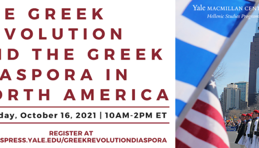 Η Ελληνική Επανάσταση και η Ελληνική Διασπορά στη Βόρεια Αμερική